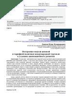 postroenie-modeli-tsenovoy-i-tarifnoy-politiki-mejdunarodnoy-torgovli-v-usloviyah-innovatsionnogo-razvitiya