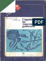 Свенссон С - Справочник по такелажным работам - 1987.pdf