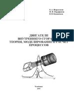 dvigateli_vnutrennego_sgoraniya._teoriya_modelirovanie_i_raschet_processov.pdf