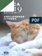 2019年度工作報告_三修版_已壓縮.pdf