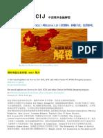 ICIJ 中国离岸金融解密