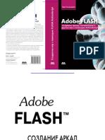 Adobe_Falsh._Создание_аркад,_головоломок_и_других_игр_с_помощью_ActionScript