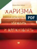 Харизма_Как_влиять,_убеждать_и_вдохновлять.pdf
