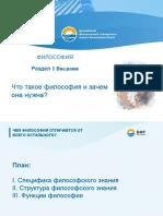 1.1.Что_такое_философия.pdf