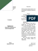Конфликтология - УП - Давлетчина - 2005 - 174.pdf