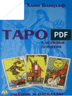 bantskhaf_khayo_taro_klyuchevye_ponyatiya_uchebnik_i_rasklad