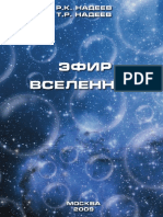 Эфир Вселенной by Р.К. Надеев, Т.Р. Надеев (z-lib.org)