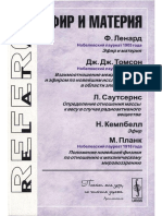 Эфир и материя by Ленард Ф., Томсон Дж.Дж. и др. (z-lib.org)
