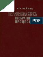 Термодинамика необратимых процессов by Вейник А.И. (z-lib.org)