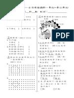 數學1下第一次月考B卷(學)-第1單元-第3單元