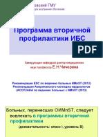 ЛЕКЦИЯ 6 Вторичная профилактика при ОИМ
