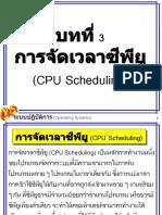Os Ch03-Cpu Scheduling