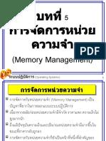 Os Ch05-Memory Management