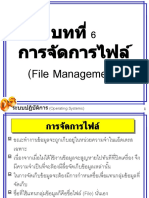 Os Ch06-File Management