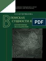 Кубрякова В поисках сущности языка. Когнитивные исследования.pdf