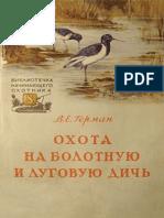 Герман В.Е. Охота На Болотную и Луговую Дичь 1957