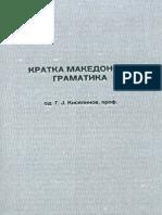 КРАТКА МАКЕДОНСКА ГРАМАТИКА / Short macedonian grammar