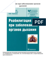 MedUniver_com_Реабилитация_при_заболеваниях_органов_дыхания_.pdf