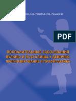 Воспалительные_заболевания_вульвы_и_влагалища_у_девочек_Каза.pdf
