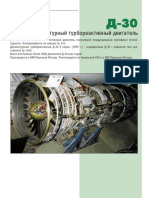 D-30 Engine - brochure