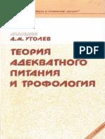 aleksandr_mihajlovich_ugolev_teo