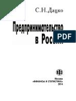 Дацко С.Н. - Предпринимательство в России-Издательство _Финансы и статистика_ (2014)