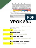 100 неправильных глаголов + диктант АНГЛИЙСКИЙ ЯЗЫК (дополнительная практика) АНГЛИЙСКИЙ ЯЗЫК до автоматизма (0-Advanced) УРОК 89.xlsx