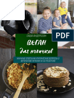 Book Vegan dlya novichkov 2020
