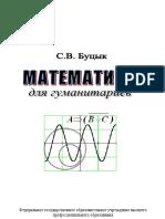 Математика-для-гуманитариев.pdf