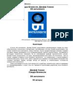 bleiksli_sandra_ob_intellekte.pdf