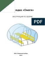 Омега.pdf