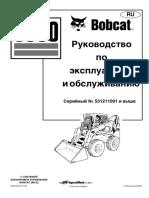 Bobcat_S_300_RU.pdf