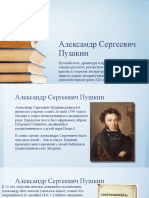 Александр Сергеевич Пушкин.pptx
