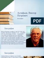 Виктор Петрович Астафьев.pptx