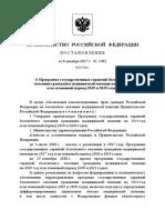 ХХХХХХХХХХХХХХХ-1.pdf