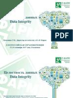Целостность данных Data Integrity