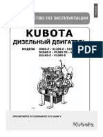 02-kubota-05-series-manual-rus