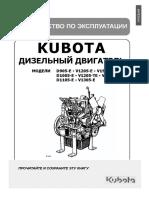 02-kubota-05-series-manual-rus