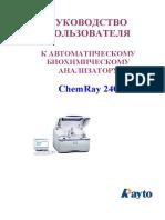 ChemRay240 - рос. інструкція
