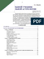 bolmzshoj_uchebnik_sakralmznoj_astrologii.pdf