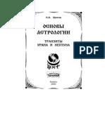 fundamentals_astrology_9.pdf