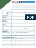 Анкета PepsiCo.pdf