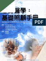 5j13心身醫學:基礎照顧手冊