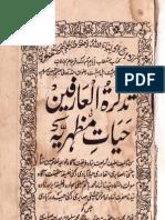 Tazkaratul Aarifeen fi Hayat e Mazharya (Hazrat Syed Mazhar Ali Shah Chishti Sabiri Khamoshi (RA)