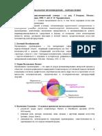1_Предмет_анализа_музыкальных_произведений.doc