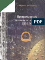 Программируем на языке ассемблера IBM PC.pdf