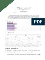 voron05latex.pdf