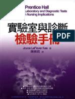 5j23實驗室與診斷檢驗手冊