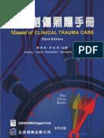 5k46臨床創傷照護手冊