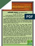 03. Seriwanija Jathakaya